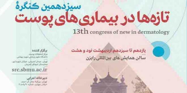 برگزاری سیزدهمین کنگره تازه ها در بیماری های پوست