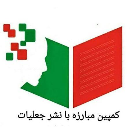 انتشار اشعار ضعیف افراد به نام پناهی و سپهری