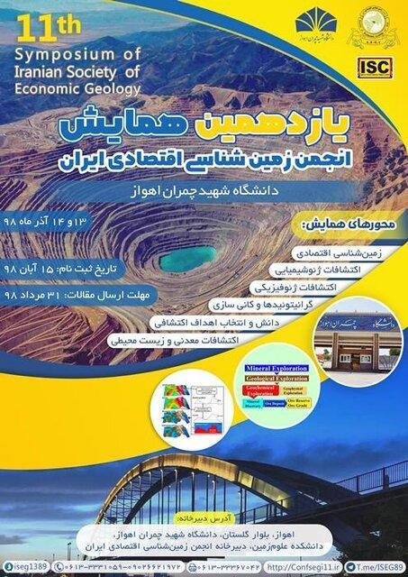 برگزاری همایش زمین شناسی مالی ایران در دانشگاه شهید چمران اهواز