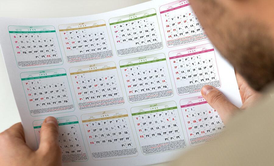 سال 99 چند تعطیلی رسمی دارد؟ ، ماه های بدون تعطیلی
