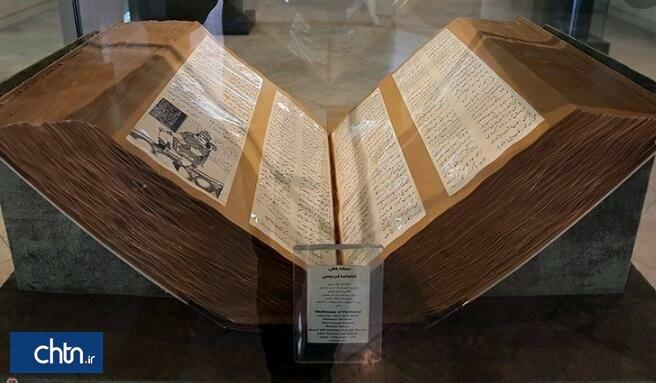 عظیم ترین شاهنامه نفیس دنیا در موزه فردوسی
