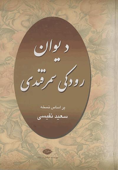 بهارانه های ادب فارسی