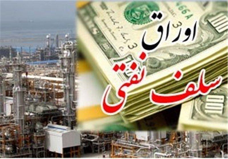 جزییات عرضه اولیه اوراق 20 هزار میلیارد ریالی نفت در بورس تشریح شد