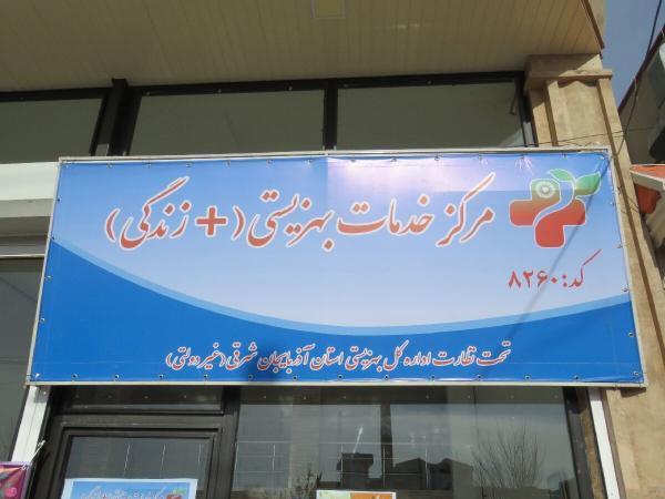 خبرنگاران 40 مرکز مثبت زندگی در زنجان افتتاح می شود