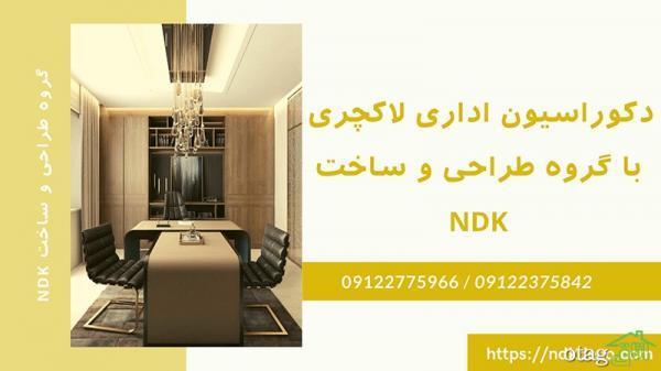 دکوراسیون اداری لاکچری با گروه طراحی و ساخت NDK